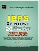 IBPS Practice Sets book  | Buy IBPS Practice Sets books Online | Bank PO Books,Best Bank PO Preparation Books,Books for Bank PO Exam,Buy Bank PO Books Online | Scoop.it