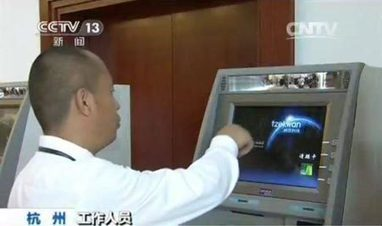 China unveils world's first facial recognition ATM|WantChinaTimes.com | Internet and Cybercrime | Scoop.it