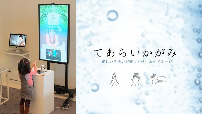 Interactive New Media project & Artist - てあらいかがみ