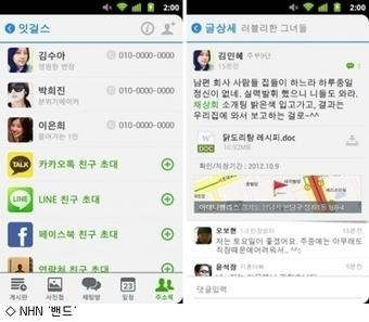 '밴드' 1천만 코앞···이제 '밴드해~'시대? | New Media Technology | Scoop.it