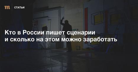 В режиме подвига, на разрыв аорты: Кто в России пишет сценарии и сколько на этом можно заработать — Meduza | TV & Kinotrends | Scoop.it