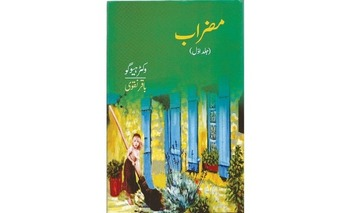 Literary notes: A new, complete Urdu translation of Les Misérables   The World of Indigenous Languages   Scoop.it
