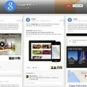 How To Get The Most Out Of Google+ Today | Google+ | Scoop.it