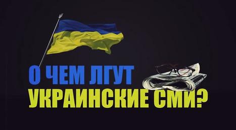 Разоблачение лжи украинских СМИ | Lies About Ukraine | Scoop.it