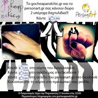 Διαγωνισμός με δώρο δύο δαχτυλίδια personart | Κέρδισέ το Εύκολα | Διαγωνισμοί με δώρα , Κέρδισέ Το Εύκολα | Scoop.it