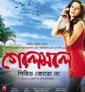 Golemale Pirit Koro Na Movie Songs Mp3 Free Download Bengali 2013 | Hindi Movie Songs Mp3 Free Download | Scoop.it
