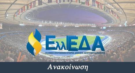 15ο Συνέδριο Διοίκησης Αθλητισμού & Αναψυχής   Συνέδρια, Σεμινάρια, Ημερίδες, Δράσεις   Scoop.it