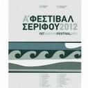 1st Serifos Festival 2012 Βegins | Greece.GreekReporter.com Latest News from Greece | travelling 2 Greece | Scoop.it