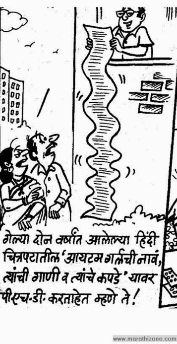 मी मराठी : A Blog for Marathi Fun,Marathi Jokes,Marathi Poems,Marathi SMS and All about Marathi: Marathi Cartoons   Marathi comic and Jokes - Marathi esahitya   Scoop.it