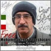 La lettre d'un blogueur iranien emprisonné parle de torture · Global Voices en Français | Résistances | Scoop.it
