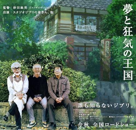 Co-Fundador Toshio Suzuki se retira de productor en Ghibli. | Ultra noticias | Scoop.it
