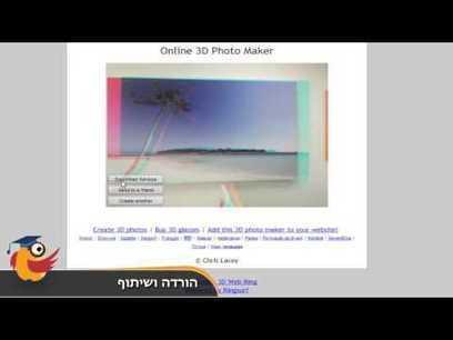 יצירת תמונה תלת מימדית | Jewish Education Around the World | Scoop.it