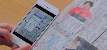 Augmented reality app makes Japanese newspaper more engaging for kids | iGeneration - 21st Century Education | Scoop.it