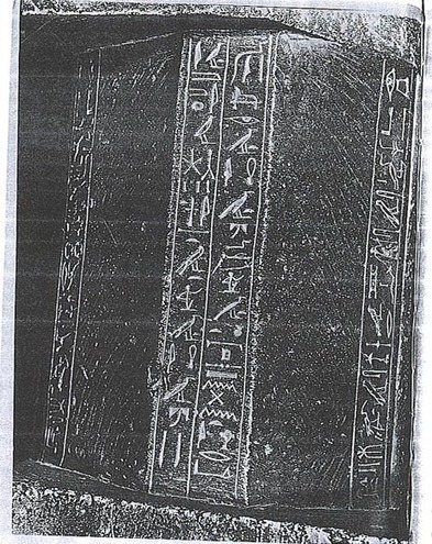 The Coffin of the She-Cat of Crown Prince Thutmose ('Thutmose V') - New Kingdom   Egyptology and Archaeology   Scoop.it