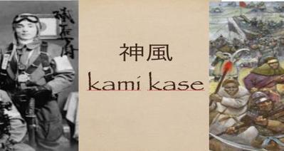 Que significa Kamikaze en Japones | Liderazgo | Scoop.it