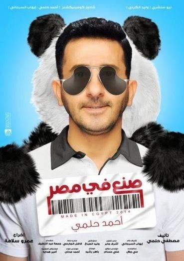 فيلم صنع في مصر | Match-AlFatehFC-AlEttifaq-Kora.html | Scoop.it