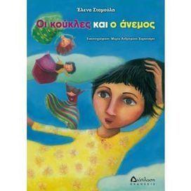 Οι κούκλες και ο άνεμος | Books and Fairytales | Scoop.it