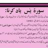 Islamic & Qurani Wazaif In Urdu