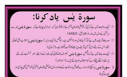 Islamic & Qurani Wazaif In Urdu   Islamic & Qurani Wazaif In Urdu   Scoop.it