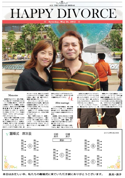 Japanese Divorce Newspaper Lets Your Loved-Ones Know Your Marriage Is Over | Divorce Content | Scoop.it