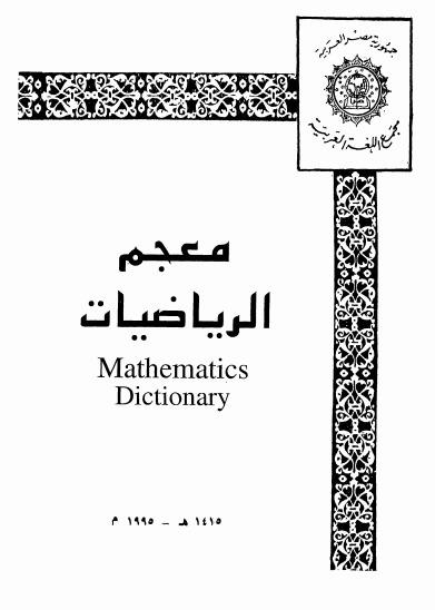 (AR) (EN) (PDF) - Mathematics Dictionary / معجم الرياضيات | GoogleDrive | زاد المترجم | Scoop.it