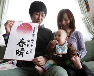 Japan Encourages Young People To Date And Mate To Reverse Birth Rate Plunge, But It May Be Too Late | RRHS AP Human Geography | Scoop.it