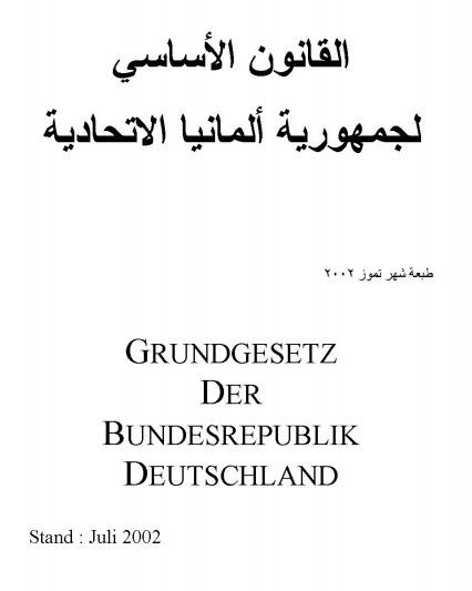 (AR) (PDF) القانون الاساسي لالمانيا | Deutscher Bundestag (Google Drive) | 1001 Glossaries, dictionaries, resources | Scoop.it