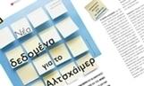 www.vita.gr - Nέα δεδομένα για το Aλτσχάιμερ | προβλήματα που αντιμετωπίζουν οι ηλικιωμένοι | Scoop.it