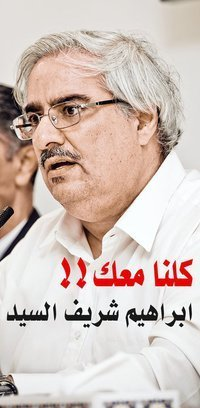 Letter from Ebrahim Sharif to the Democracy Movement | Human Rights and the Will to be free | Scoop.it