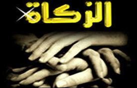 Les impayés de la zakâh | Le Coran | Scoop.it
