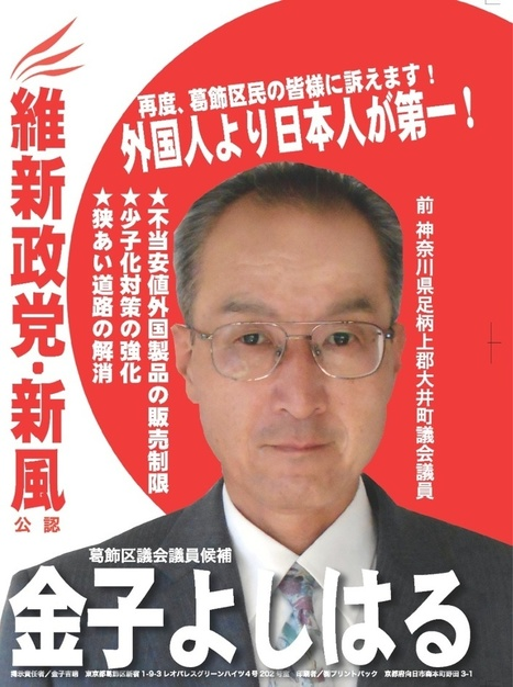 """debito.org » Blog Archive » Restoration Party Shinpuu's xenophobic candidate in Tokyo Katsushika-ku elections: """"Putting Japanese first before foreigners"""" 