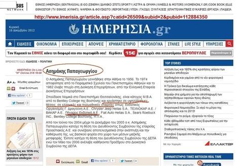 Πρώην υπάλληλος του Μπόμπολα ο νυν υφυπουργός ΥΠΕΚΑ   Ελληνική πολιτική αντι-προσώπευση   Scoop.it