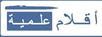 Aklam Elmia - أقلام علمية | Education at large | Scoop.it
