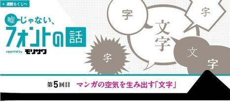 連載『嘘じゃない、フォントの話』(supported by モリサワ) 第5回:マンガの空気を生み出す「文字」 -連載・コラム:CINRA.NET | Manga Japon | Scoop.it