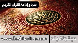 سماع اذاعة القران الكريم من القاهرة بث مباشر | عيشها لايف | 3eshha live | Scoop.it