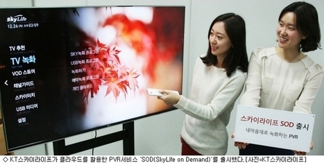 스카이라이프, 무제한 녹화 서비스 'SOD' 출시 | new-media | Scoop.it