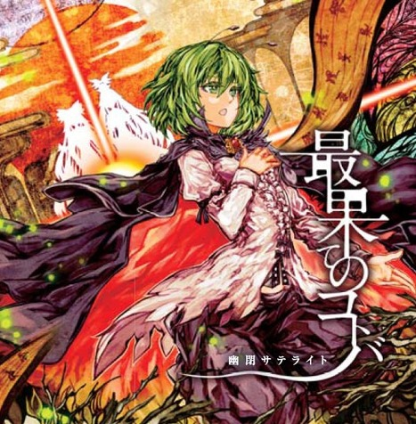 [Music] Du nouveau pour Yuuhei !! | Touhou Project ~ | Scoop.it