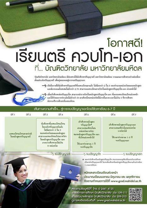 เรียนตรีควบโท ที่บัณฑิตวิทยาลัย | University News | Scoop.it