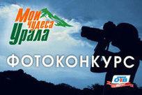 В преддверии старта IV ФотоФеста в Челябинске открылась выставка «Природа и мы» - Полит74.Ру | природа | Scoop.it