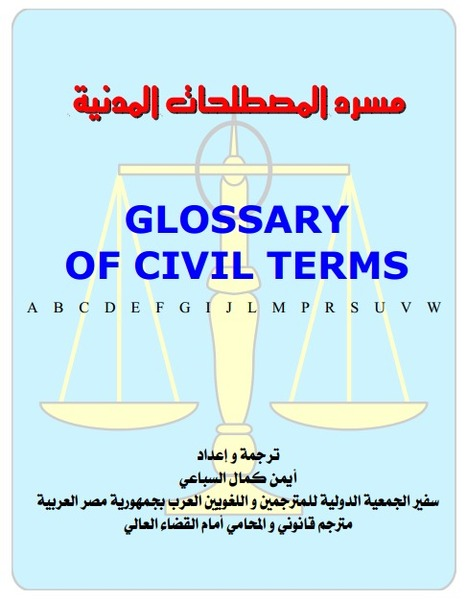 (AR) (EN) (PDF) - Glossary of Civil Terms | Google Drive | Glossarissimo! | Scoop.it