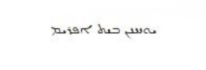 """OS X : une suite de caractères Assyriens fait planter le navigateur Chrome   Alertes et Conseils Sécurité """"AutreMent""""   Scoop.it"""