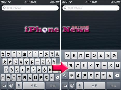 iPhone 5 iOS 6 繁體中文ㄅㄆㄇ注音鍵盤佈局調整| 愛瘋日報 | 美貞老師的歡喜靜思人文學華語教室 | Scoop.it