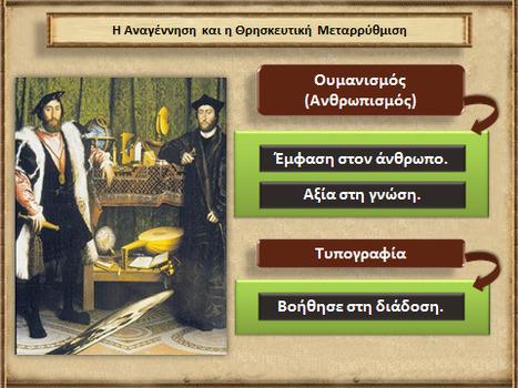 Η Αναγέννηση και η Θρησκευτική Μεταρρύθμιση   Ιστορία ΣΤ΄ Δημοτικού   Scoop.it
