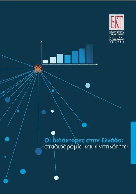 Οι διδάκτορες στην Ελλάδα: σταδιοδρομία και κινητικότητα | Metrics Δείκτες Έρευνας και Καινοτομίας | ICT in Education | Scoop.it