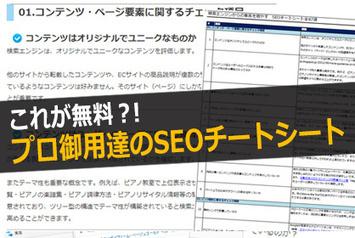 これが無料?!プロ御用達のSEOチートシート【2013年版(アユダンテ)】 | Digital Marketing Bites | Scoop.it