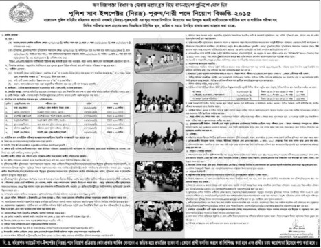 Bangladesh police sub-inspector (SI) job circular & Apply | BD Result Out | BD All Result Publisher www.bdresultout.com | Scoop.it