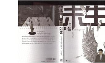A Korean 'Manga' about Go | Go Board Game | Scoop.it