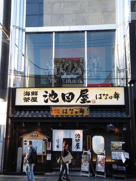 Le Shinsengumi, la police des Ronins   Voyager au japon   Scoop.it