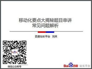 Bonnes pratiques officielles de Baidu pour optimiser un site mobile #SEO_Chinois | Search engine optimization : SEO | Scoop.it