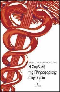Η Συμβολή της Πληροφορικής στην Υγεία (βιβλίο) | Health Communication | Scoop.it